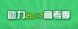 助力2017高考季